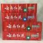 厂家大量批发云南红花牙膏110克/72支;3种功效;量大优惠;