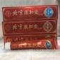 厂家出货100克高品质晨州行北京康和堂牙膏3种功效 留兰薄荷
