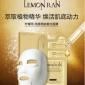 柠檬雨天然植物滋润补水保湿晒后修复收缩毛孔孕妇护肤健康面膜 面膜补水美白