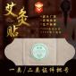 厂家批发各种规格发热贴 传统磁石热熔胶贴发热贴 热灸定制
