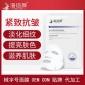 OEM/ODM类人胶原蛋白修护面膜贴皮炎修护加工工厂