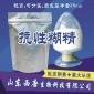 批发供应水溶性膳食纤维 抗性糊精 食品级 量大从优