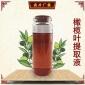 佰珍堂 橄榄叶提取液厂家自销 现货供应水剂乳液 橄榄叶提取物 化妆品原料