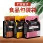 宠物食品包装袋定做厂家猫狗粮袋塑料自立自封袋定制零食八边封袋